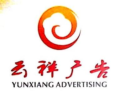 广州云祥广告有限公司 最新采购和商业信息