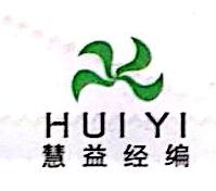 海宁慧益经编有限公司 最新采购和商业信息