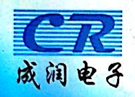 深圳市成润电子有限公司 最新采购和商业信息