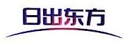广东日出东方空气能有限公司 最新采购和商业信息