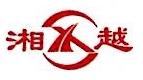 佛山市顺德区湘越物流有限公司 最新采购和商业信息