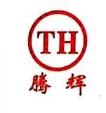 南昌腾辉实业有限公司 最新采购和商业信息
