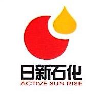 陕西日新石油化工有限公司