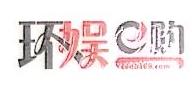环娱电子商务(上海)有限公司 最新采购和商业信息