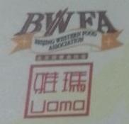 北京雅玛铁板烧有限责任公司