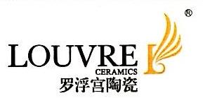 佛山市罗浮宫尼凯陶瓷有限公司 最新采购和商业信息