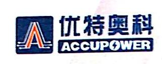 太原市优特奥科电子科技有限公司 最新采购和商业信息