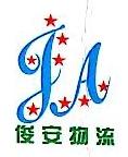 上海俊安物流有限公司 最新采购和商业信息