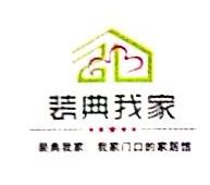 深圳市装典我家网络有限公司 最新采购和商业信息