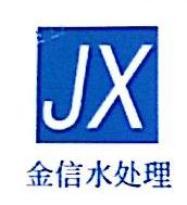 济宁金信水处理设备有限公司 最新采购和商业信息