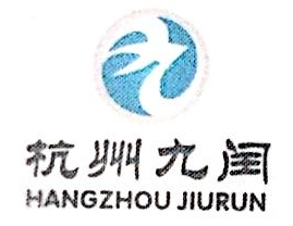 杭州九闰服饰有限公司 最新采购和商业信息