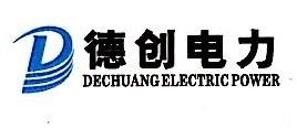 四川省德创电力工程设计咨询有限公司 最新采购和商业信息