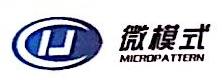 湖北微模式科技发展有限公司