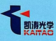 深圳市凯涛光学科技有限公司 最新采购和商业信息
