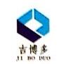 广州吉博多智能科技有限公司 最新采购和商业信息