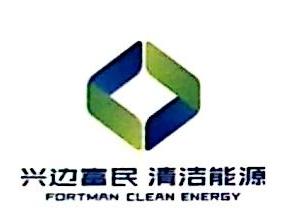 兴边富民(北京)清洁能源技术有限公司山西分公司 最新采购和商业信息