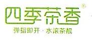 佛山市四季茶香茶具有限公司 最新采购和商业信息