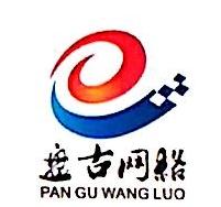 东莞市盘古网络科技有限公司 最新采购和商业信息