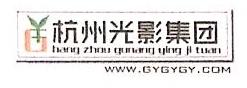 杭州光影投资咨询有限公司 最新采购和商业信息