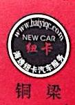 重庆海逸汽车用品有限公司 最新采购和商业信息