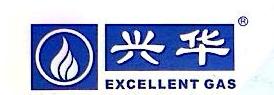 广东兴华燃气投资集团有限公司 最新采购和商业信息
