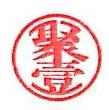 深圳市聚一金业有限公司 最新采购和商业信息