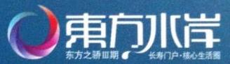 重庆市广润房地产开发有限公司 最新采购和商业信息