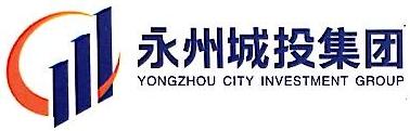 永州市城市建设投资发展有限责任公司