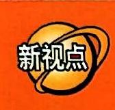 郑州新视点财务咨询有限公司 最新采购和商业信息