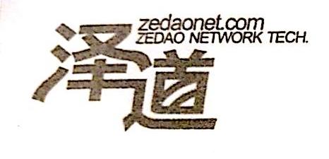 上海泽道网络科技有限公司 最新采购和商业信息