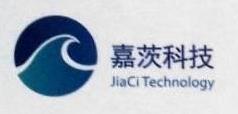 上海嘉茨科技有限公司