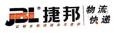 广东捷邦物流有限公司 最新采购和商业信息