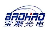 深圳市宝灏光电科技有限公司 最新采购和商业信息