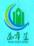 江西万年发实业股份有限公司 最新采购和商业信息