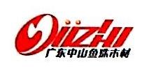 广东中山鱼珠木材产业有限公司 最新采购和商业信息