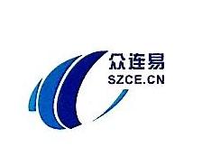 深圳市众连易科技有限公司