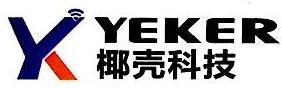 深圳市椰壳信息科技有限公司 最新采购和商业信息