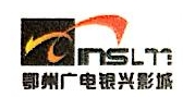 鄂州广电银兴影业有限公司 最新采购和商业信息