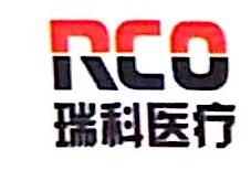 连云港瑞科医疗器械贸易有限公司