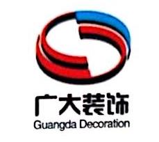 长沙广大建筑装饰有限公司