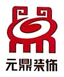 东莞元鼎装饰工程有限公司 最新采购和商业信息