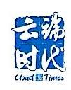 深圳市云端时代教育科技有限公司 最新采购和商业信息