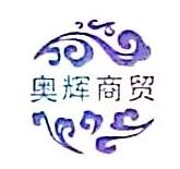 郑州奥辉商贸有限公司 最新采购和商业信息