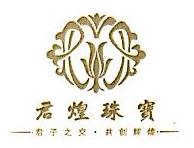 深圳市君煌珠宝首饰有限公司 最新采购和商业信息