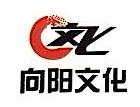 重庆向阳文化用品有限公司 最新采购和商业信息