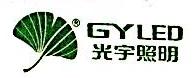 上海智光慧芯照明科技有限公司