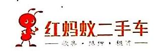 惠州市红蚂蚁汽车销售有限公司 最新采购和商业信息