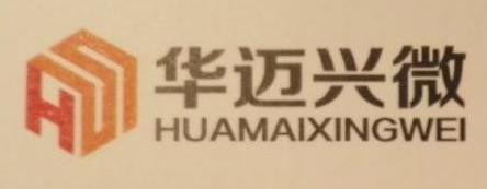深圳华迈兴微医疗科技有限公司 最新采购和商业信息