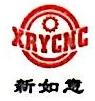 芜湖新如意自动化设备有限公司 最新采购和商业信息