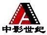 中影世纪(北京)文化传媒有限公司 最新采购和商业信息